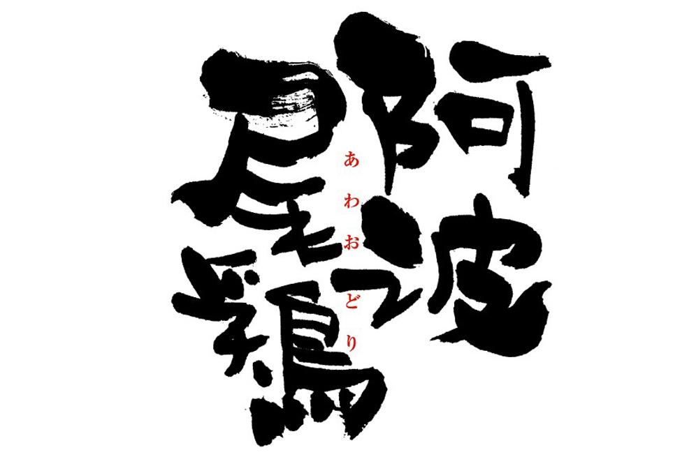 阿波尾鶏ロゴ