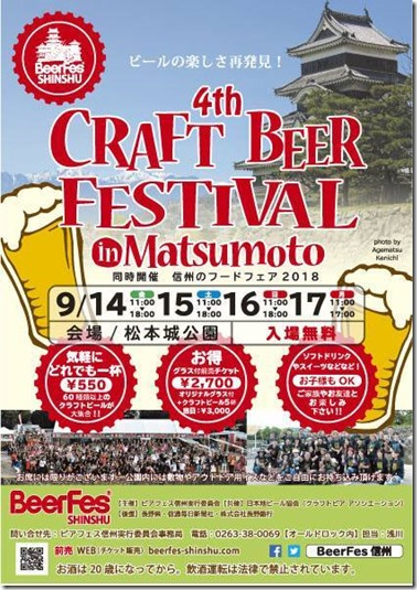 craftbeer-flyer
