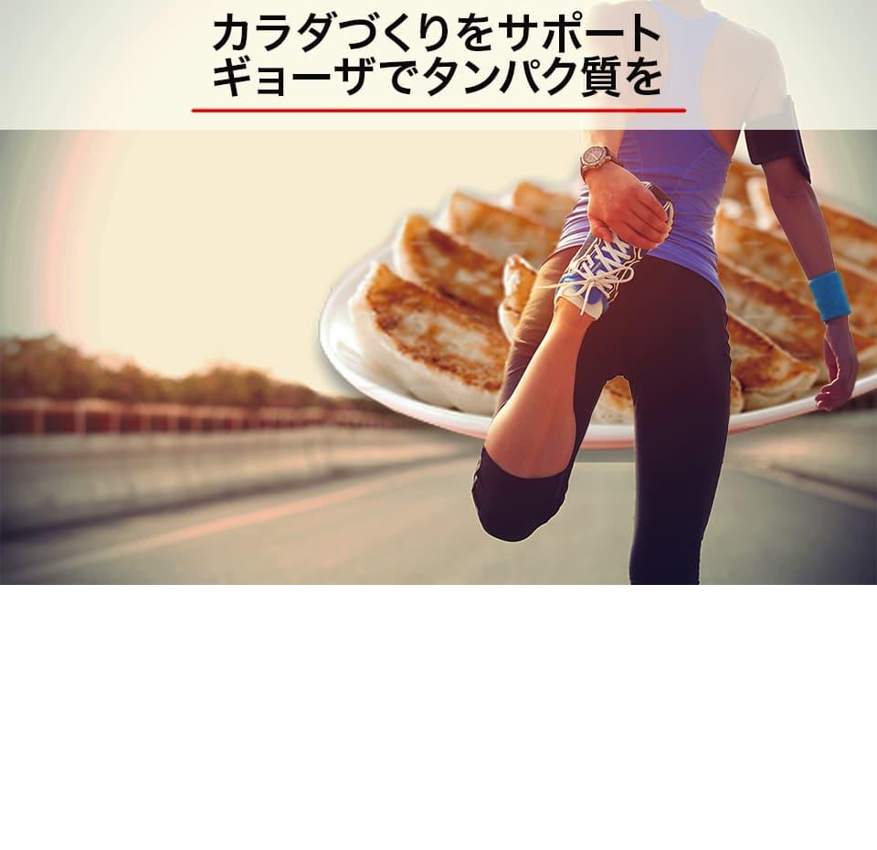 餃子 マッスル