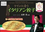 マスターソムリエ高野豊監修ワインに合うイタリアン餃子