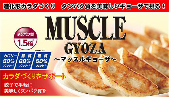 muscle-gyoza.jpg