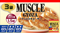 muscle-gyoza_3pack_thumb.jpg