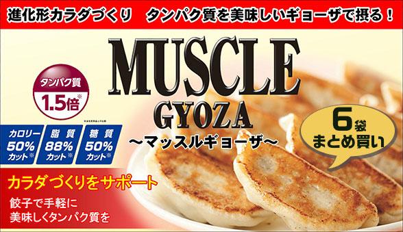 muscle-gyoza_6pack.jpg