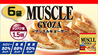 muscle-gyoza_6pack_thumb.jpg