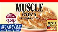 muscle-gyoza_thumb.jpg