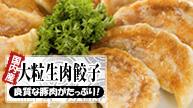 大粒生肉餃子